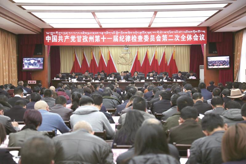 2017年3月27日,甘孜州第十一届纪律检查委员会第二次全体会议在康定召开
