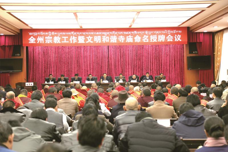 2017年3月28日,全州宗教工作暨文明和谐寺庙命名授牌会议在康定召开
