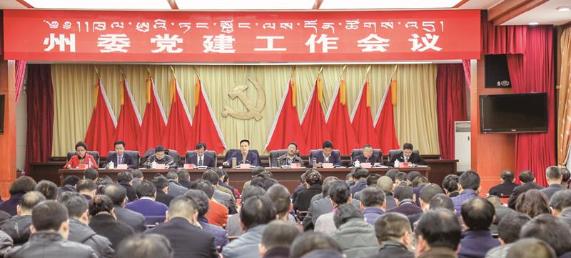 2017年3月29日,州委党建工作会议在康定召开